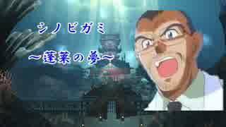 【シノビガミ】蓬莱の夢 第十一話【実卓リプレイ】