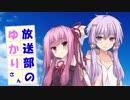 第11位:放送部のゆかりさん 後編【VOICEROID劇場】 thumbnail