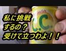 サントリー CCレモンを飲んでみた。