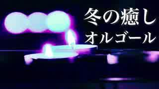 冬に聴きたい、心温まるオルゴール曲【睡眠用BGM】~眠れる癒しの音楽~