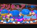 【パワプロ2017】プリキュアと一緒にセ界を取るんだ!6【ゆっくり実況】