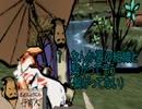 【大神絶景版】神様と共に筆で世界を救え! 三十五画目