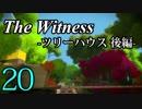 【The Witness】孤島でパズルを解きまくろう!#20-ツリーハウス 後編-【ゆっくり実況】