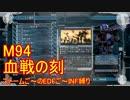 【地球防衛軍5】Rストームご~のINF縛りでご~ M94【実況】