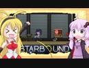 【Starbound】ゆかりとマキの星間旅行 part5【VOICEROID実況プレイ】