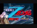 【エゥーゴVSティターンズ、ミッションモード】 ほぼ(凸)VSティターンズ 第3話 (VOICEROID実況)