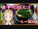 【B級ホラーハウス】食事処おじむす・もつ鍋編
