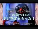 【朗読】ナマヤバ交尾報告⑨この前ついにポジ判定もらった!