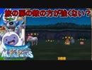 格闘場より旅の扉のボスの方が強い気がする ドラゴンクエストモンスターズテリーのワンダーランドspPart7