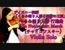 ディズニー映画「くるみ割り人形と秘密の王国」/くるみ割り人形 行進曲 (チャイコフスキー) 【バイオリン 】【Violinist YURIKO】