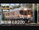 【JR東海】飯田線とB200 - ar1699405