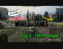 第57位:米車で行くWoT Tiny 3:T28 Prototype【オリキャラゆっくり実況】 thumbnail