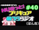 HUGっと!プリキュア@うららジオ 第40回(ぽん吉)