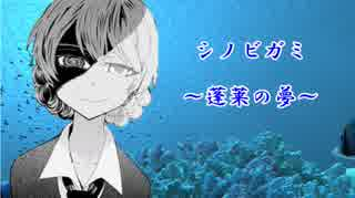 【シノビガミ】蓬莱の夢 最終話【実卓リプレイ】