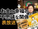 第91位:#257岡田斗司夫ゼミ『もののけ姫』がハリウッド映画版を勝手に考えてみた!、趣味とお金の話「お金が人間を幸せにするのか?」(4.19) thumbnail