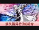 BLEACH ブレソル実況 part1217(キャラクター紹介:消失篇浮竹(知)紹介)