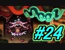 【実況プレイ】勇者しないで、ラブを集めるよ!-Part24-【moon】