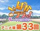アニメ版第33回「ぱかラジッ!~ウマ娘広報部~」