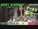 【誕生日】茶香の誕生日にリスナーさんからサプライズケーキが届いた!