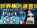 【世界樹の迷宮Ⅱ】~迷宮を歩む少女たち~Part66【初見プレイ】