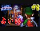 【ルイージマンション】謎の占い師を発見!?シリーズ初プレイで実況するぜ!! Part8【3DS】