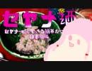 第39位:セヤナ酒 ~セヤナーでもできる簡単おつまみ~ 日本酒編 thumbnail
