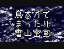 【刀剣COC】鳥太刀でまったり雪山密室 最終回