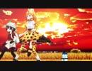 【MMD】サーバルとかばんちゃんでぼくのフレンド