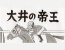 『大井の帝王』~的場文男・騎手界のレジェンド 7,152勝の軌跡~