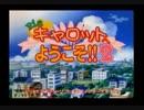 変態特命課が[Piaキャロットへようこそ!!2]でイク!【生放送アーカイブ動画-Part.1】