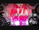 【ノベマス】堕落した偶像たちの狂騒【00】