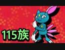 【ポケモンUSM】素早さ115族統一でシングル対戦やるから見とけ!【ニューラ】