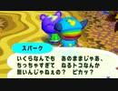 どうぶつの森e+ 実況プレイ part8