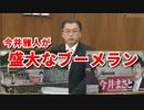 片山大臣追求の立件・今〇雅人による巨大な看板「盛大なブーメランをやらかしたw」
