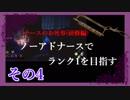 【Dead by Daylight】ナースのお死事(研修編) その4【steam】