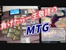 【MTG】ザコそうな経験者に、負けたら一生敬語の対戦を挑んだ【愛の戦士VSタラチオ】