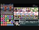 【パズドラ】裏闘技場攻略 極醒グレモリーPT.mp22