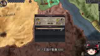 【Crusader Kings2】異世界のユダヤ教ローマ人 Part3