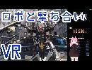 VRゲーム実況:ロボを撃ちまくり Robo Recall