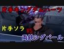【実況】片手操作でLv1縛りをしてみた ソラ編 part24【KHⅡFM+】