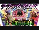 【ポケモンカード】テテフ求めてウルトラシャイニー3,4箱目開封!