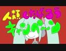 人類くたばろうキャンペーン / 初音ミク