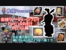 【WiiU版ロマサガ3】術縛りノーダメージプレイPart11おまけ【ゆっくり実況】