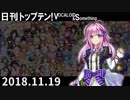 日刊トップテン!VOCALOID&something【日刊ぼかさん2018.11.19】