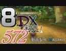 初日から始める!日刊マリオカート8DX実況プレイ572日目