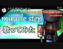【#016】「miracle step」歌ってみた MV付き【とろろ亭やまいも】