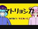 【人力】宇志海いちごと海月ねうでマ/ト/リョ/シ/カ
