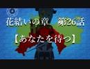 【ゆっくり実況】結城友奈は勇者である 花結いのきらめき【第34回】