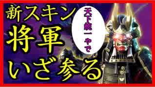 【Fortnite】新スキン!!将軍でいくDUO しゃみ氏、まさかの■KILL WINS!!【フォートナイト】