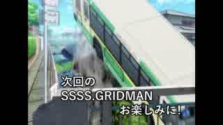【MAD】SSSS.GRIDMAN #08「対・立」予告【原作風】